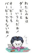 ダニエル・J・ダービー 「駆け引き」