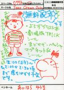 29日_C-77b_Sour Cream Onion