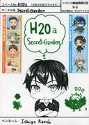 29日_H-20a_Secret Garden