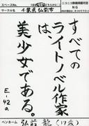 29日_E-42a_千葉県弘前市