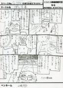 29日_G-23a_ぽん吉喜