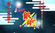 MMD銀魂4周年ロゴ