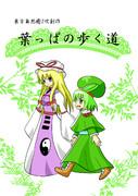 葉っぱの歩く道(東方名華祭9新刊)