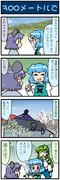 がんばれ小傘さん 1600