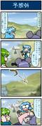 がんばれ小傘さん 1601