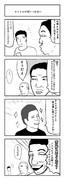 淫夢4コマ