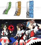 【MMD-OMF5】艦これ「発令!第十一号作戦」各作戦お札【配布あり】