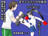 鏑木流空手南道場体験コース!ゲスト秋山澪さん!