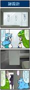 がんばれ小傘さん 1621
