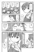 加賀さんに懐く第六