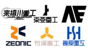 架空の企業ロゴ(機械系)