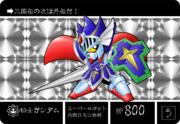 騎士ガンダム(静止画版)