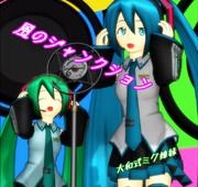 【MMDレコード・CDジャケットアート選手権】大和さんだって頑張ります!