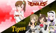 【アイマス】vs阪神タイガース【楽天イーグルス】