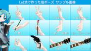 【MMD】Lat式で作った指ポーズ