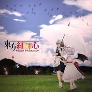 東方紅輝心【MMDレコードCDジャケットアート選手権】