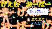 東方新作コンテニュー画面