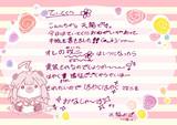 天龍からの手紙
