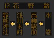 鈴熊艦営鉄道鎮守府設立記録第八艦 に出てきた12系統鈴熊神社行き LED