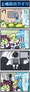 がんばれ小傘さん 1682