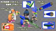 【MMDスプラトゥーン】きの式改変イカモデル武器用コラボパーツ【配布】