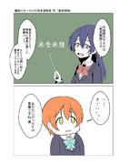 園田のそーなのだ日本語教室2「無念無想」