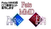 【ロゴ】 Fate/MMD 用ロゴ画像、追加 & セット配布 【画像素材配布】