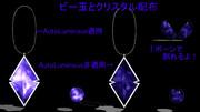 【MMDアクセサリ配布】ビー玉とクリスタル配布