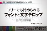 第3'回 関西MMD勉強会 in 京都 #3 資料