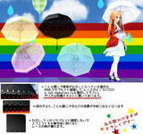 【試作品】洋風の総レース日傘【配布】