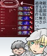 日本号捜索イベの敵部隊
