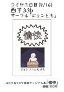 c88 夏コミ三日目(8/16)でのサークル参加情報