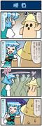 がんばれ小傘さん 1719