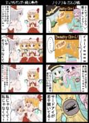 【四コマ】古明地姉妹 vs スカーレット姉妹!