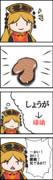 おい!生姜。見ているか!?