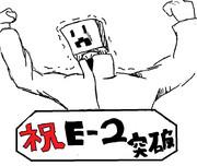 E-2初突破記念絵