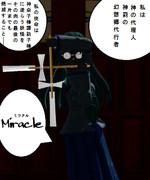 【東方MMD】早苗さんでアンデルセン神父