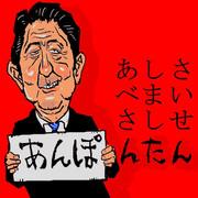 安倍氏再選で、安保まっしぐら!