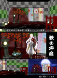 【配布】秋の坪庭ステージ1.0【9/27再修正1.0に】