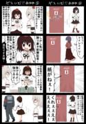 【四コマ】ゲスいぞ!あやや!!