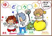 第44回ラジオ・生湯豆腐