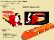 【MMDアクセサリ配布】モノクマ列車とジェットコースター(スーダン2)