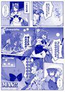 影狼ちゃんケモノ属性の悩み漫画⑧