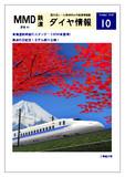 MMD鉄道ダイヤ情報[2015年10月号]