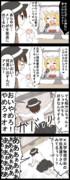 【四コマ】かましたれ!秘封倶楽部!