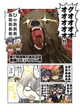 第六駆逐隊の遠征日誌~激闘!だいろくvs熊~②