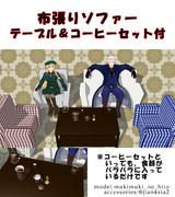 【MMDアクセサリ配布あり】布張りソファー
