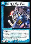 【DMオリカ】RX-78-2ガンダム