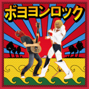 【MMD】ボヨヨンロック【第二回MMDジャケットアート選手権】
