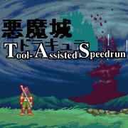 悪魔城TASコミュのシンボルの誰得高画質バージョン